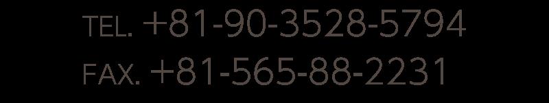 TEL. 090-3528-5794 / FAX. 0565-88-2231