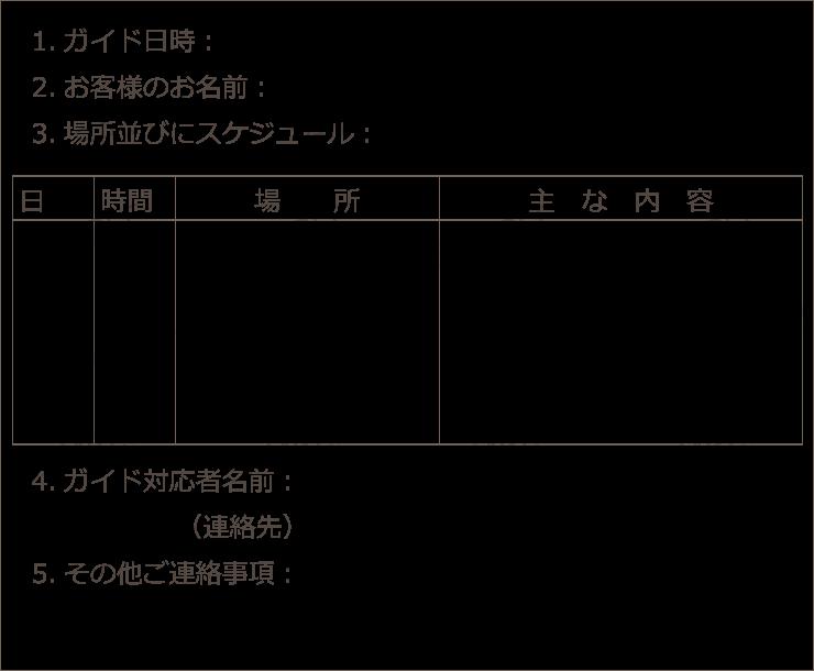 豊田市観光ガイド予定表